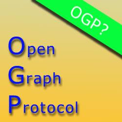 OGPの設定方法