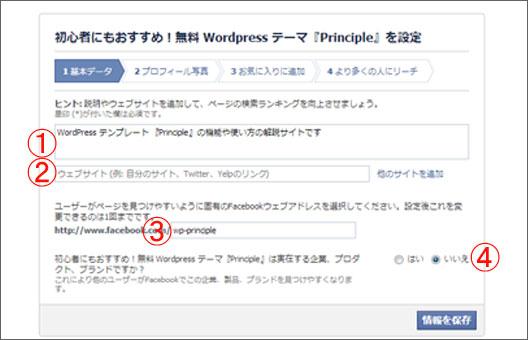 fb-app3