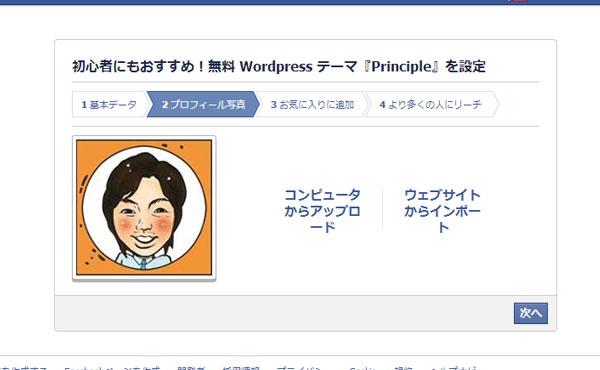fb-app4