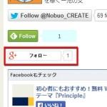 ブログ用Google+ページの作り方と、そのフォローボタンをフォロワー数と共に表示する方法