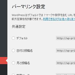 WordPressでブログを始めるなら、絶対初めにするべきこと
