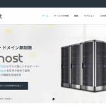 MixHostのお試し期間中に無料でWordPressブログを作る方法