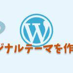 テーマを自作したい人必見!WordPressの基本的な仕組み