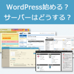【初心者用】WordPress(ワードプレス)を始めたい人におすすめのサーバーを厳選!