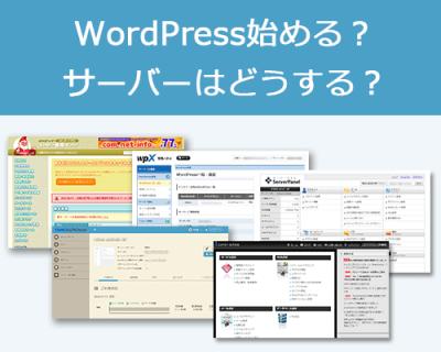 【2020年版】WordPressを始めたい人におすすめのレンタルサーバー