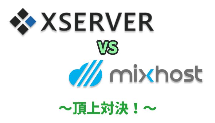【徹底比較】エックスサーバーとMixHost、ワードプレスするならどっちを選ぶべきか