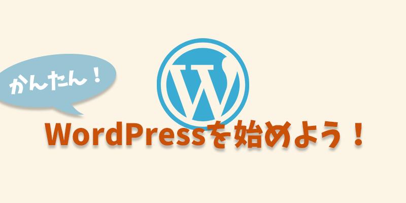 全くの初心者がWordPress(ワードプレス)でブログを始める方法