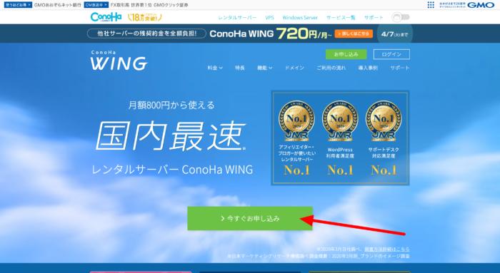 【画像で解説】Conoha WINGでワードプレスサイトを作る手順