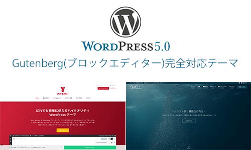 Gutenbergブロックエディター完全対応の次世代WordPressテーマ