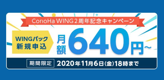 ConoHa WINGの2周年記念キャンペーンが安すぎる件について