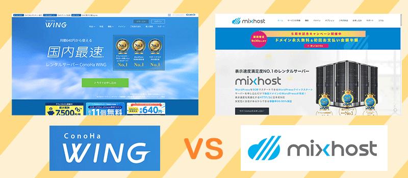【徹底比較】ConoHa WING 対 mixhost ワードプレスするならどっち?