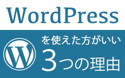 WordPressを使えた方がいい3つの理由