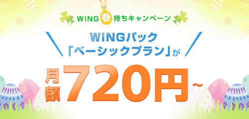 ConoHa WINGが新キャンペーン発表