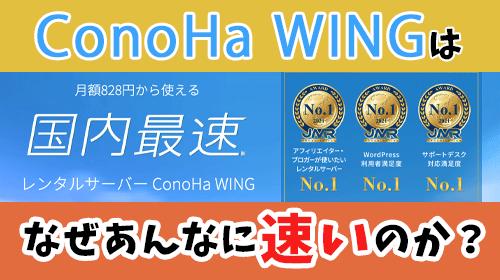 ConoHaがやたら速い理由