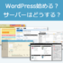【初心者必見】WordPressを始めたい人におすすめのレンタルサーバーを厳選!