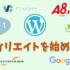 WordPressブログでアフィリエイトを始める為に必要な情報一式